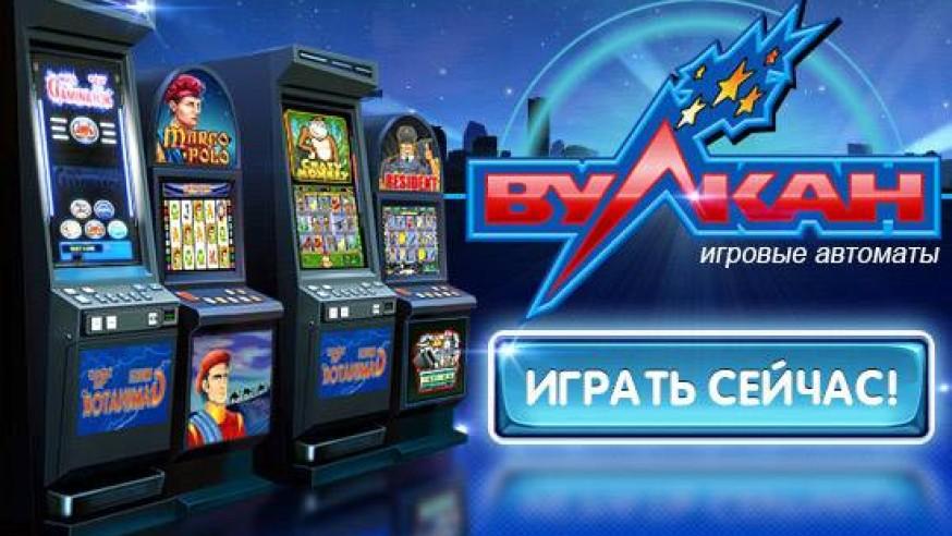 Картинки по запросу Игровой автомат Вулкан